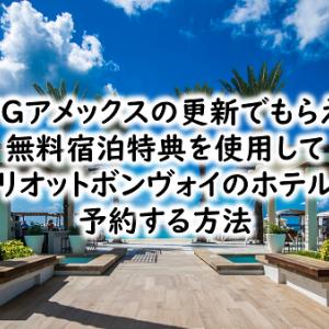 SPGアメックス更新でもらえる無料宿泊特典を使用してマリオットボンヴォイのホテルを予約する方法