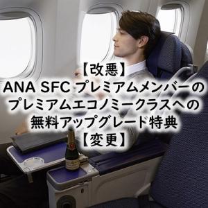 【改悪】ANA SFC プレミアムメンバーのプレミアムエコノミークラスへの無料アップグレード特典【変更】
