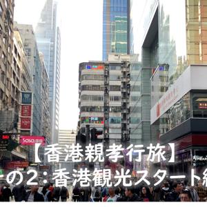 【香港親孝行旅行記】その2:香港観光スタート編