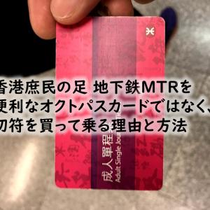 香港庶民の足  地下鉄MTRを便利なオクトパスカードではなく、切符を買って乗る理由と方法
