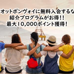マリオットボンヴォイに無料入会するなら、紹介プログラムがお得!!最大10,000ポイント獲得!