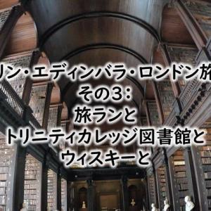 【ダブリン・エディンバラ・ロンドン旅行記】その3:旅ランとトリニティカレッジ図書館とウィスキーと