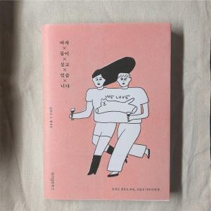 韓国エッセイ『女二人で暮らしています』から学ぶ、結婚でも一人暮らしでもないカスタマイズ式の暮らし方。