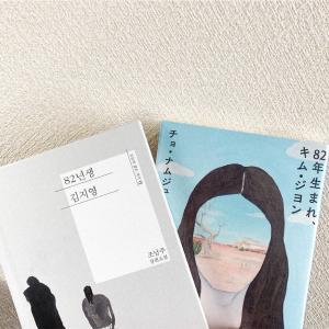 """""""82年生まれ、キム・ジヨン""""と合わせて読みたい韓国フェミニズム文学・エッセイをまとめてみました。"""
