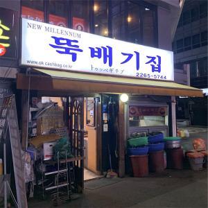 鍾路3街の大人気チゲ屋さんトゥッペギチッで、安くて美味しいスンドゥブを堪能。