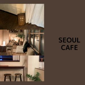 【韓国カフェまとめ】こじんまり & ホッとするソウルカフェは、ここがおすすめ!