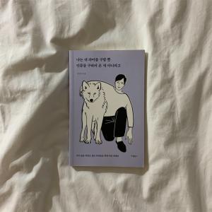 家父長制との闘争を綴った韓国エッセイ『私は自分のパイを求めるだけで人類を救いに来たんじゃない』を読んでみた。