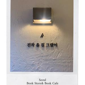 韓国本オタクがおすすめする、ソウルの行きつけ本屋・ブックカフェをまとめてみました!