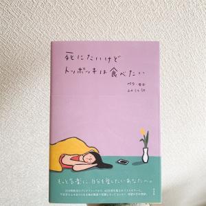 """韓国のベストセラーエッセイ""""死にたいけどトッポッキは食べたい""""の日本語版を読んでみました。"""