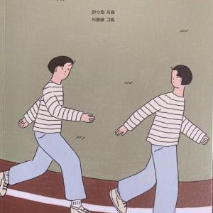 日常の些細な発見がつまった韓国エッセイ『無理のない線で』