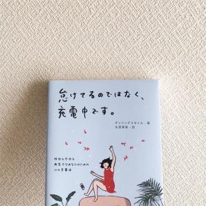 韓国エッセイ『怠けてるのではなく充電中です』の日本語版を読んでみました。