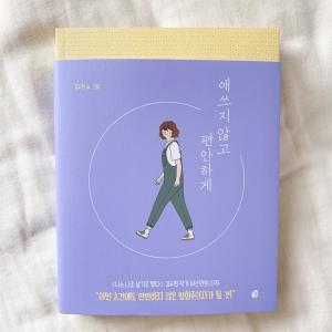 【韓国エッセイ】キム・スヒョン作家の新作『애쓰지 않고 편안하게 (頑張らないで気楽に)』を読んでみました。