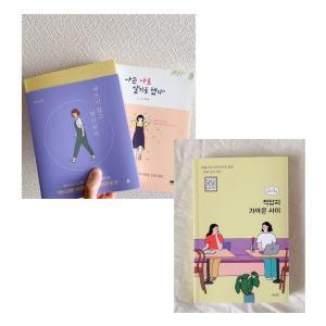 イラスト多めで読みやすい!初めて韓国語本を読む方におすすめのエッセイをまとめてみました。