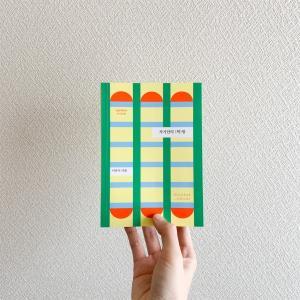 韓国エッセイ『私だけの(本)部屋 - 空間欲』を読んでみました。