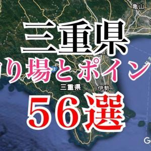 三重県の釣り場とポイント56選|初心者にもおすすめ、海釣り、漁港、堤防、サーフ、河口、磯