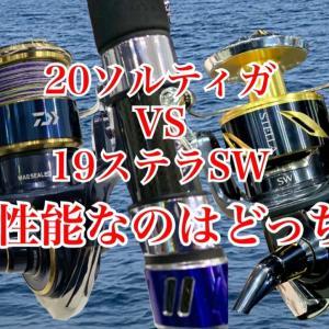 20ソルティガと19ステラSWはどっちが高性能?14000番で性能を比較、搭載技術
