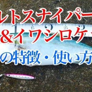 【メタルジグ】コルトスナイパー アオモノキャッチャー/イワシロケットの特徴と使い方|釣れる!