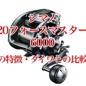 20フォースマスター6000の特徴と14モデルとの違い、シーボーグ800、タナコン750と比較