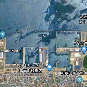 串本港の釣り場とポイント、ファミリーフィッシングにおすすめ|釣れる魚、青物、アオリイカ、串本町