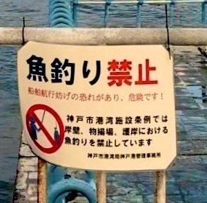 大阪・兵庫県は釣り禁止の釣り場が激増中!|なぜマナーは改善されないのか?