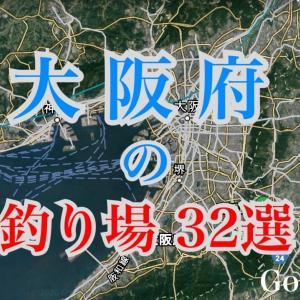 大阪府の釣り場とポイント32選|人気釣りスポット!、子供とのファミリーフィッシングにもおすすめ
