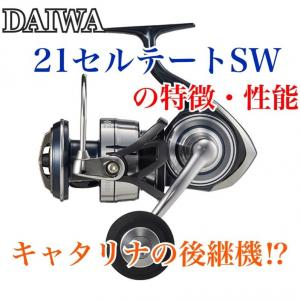 21セルテートSWの性能・特徴|キャタリナの後継機⁉︎、21ツインパワーSWと比較
