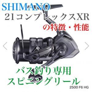 21コンプレックスXRの性能・特徴|バス釣り専用リール、CI4+ボディ・ハンドル搭載