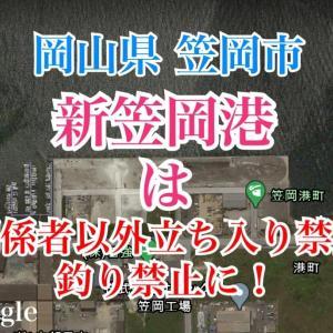 新笠岡港の釣り場・ポイントは立ち入り禁止・釣り禁止に!、笠岡市