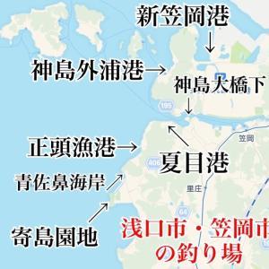 浅口市・笠岡市の釣り場とポイント 漁港、海岸、アジ・ママカリ・チヌ・キス・イイダコ