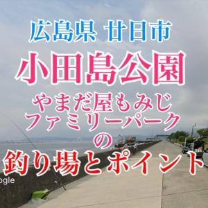 小田島公園・やまだ屋もみじファミリーパークの釣り場とポイント|子供も安心、トイレ、駐車場有り