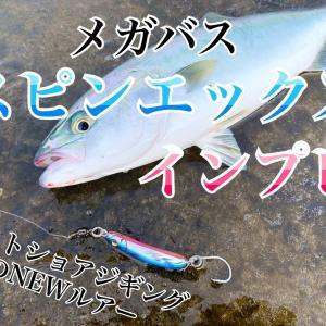 メガバス「SPIN-X・スピンエックス」インプレ メタルジグで釣れない青物が釣れる!
