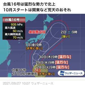 2021年・台風16号が猛烈な勢力で関東に接近中!釣り人は急な高波に注意!