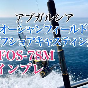 アブガルシア|オフショアキャスティングOSF-78Mインプレ 相模湾シイラ・メジマグロに!