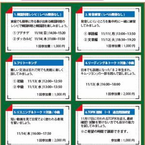 11月イベント講座開催のご案内(11/10~11/14)