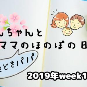 『もんちゃん』とママのほのぼの日記~2019week16~