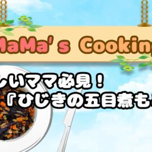 MaMa's Cooking 忙しいママ必見!『ひじきの五目煮もどき』