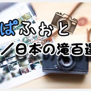 パパフォト!#6『1/日本の滝百選』