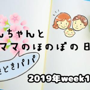 『もんちゃん』とママのほのぼの日記~2019week17~