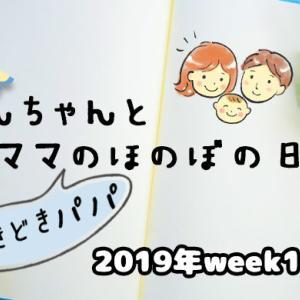 『もんちゃん』とママのほのぼの日記~2019week18~