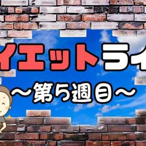 ダイエットライフ~第5週目~