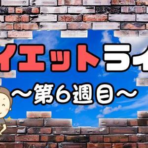 ダイエットライフ~第6週目~