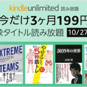 kindle unlimited~今なら3か月199円で楽しめます(10月27日(日)まで)