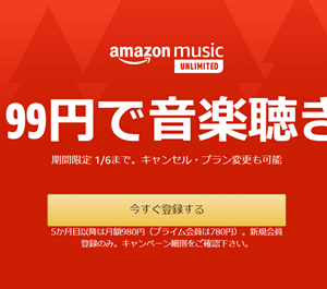 Amazon Music Unlimitedが今なら99円で4か月聞き放題です~初回登録の方限定です(2020年1月6日まで)