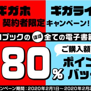 ドコモのギガホ契約者限定キャンペーン~dブック最大80%還元は2月29日までです