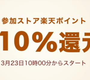 楽天Rebetesでポイント10%還元!~3月23日(月)一日限りです~更に初回購入で500ポイントプレゼント
