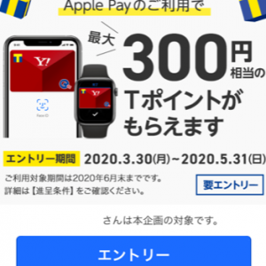 YahooカードをApple Payで利用するとTポイントが貰えるキャンペーン始まりました~新規カードの発行では4500円相当貰えます