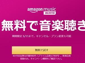 今なら何とAmazon Music Unlimitedが3ヵ月無料です~既存会員、プライム会員の方もBOSEのヘッドフォンが当たるキャンペーン中ですよ