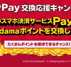 GendamaポイントをPayPayボーナスへ交換できるようになりました~更に今ならボーナスキャンペーン中です