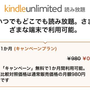 Kindle Unlimited今なら解約済の方でも1か月無料です~新規登録の方は3ヵ月299円で読み放題