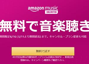 再登録の方も月300円で利用可~Amazon Music Unlimited新規登録3ヵ月無料キャンペーンが延長されました【6月16日まで】